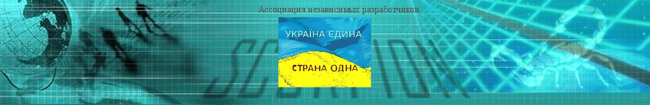 Сайт системы SCORPION